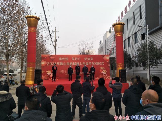 河南鲁山县举办首届网上年货节活动