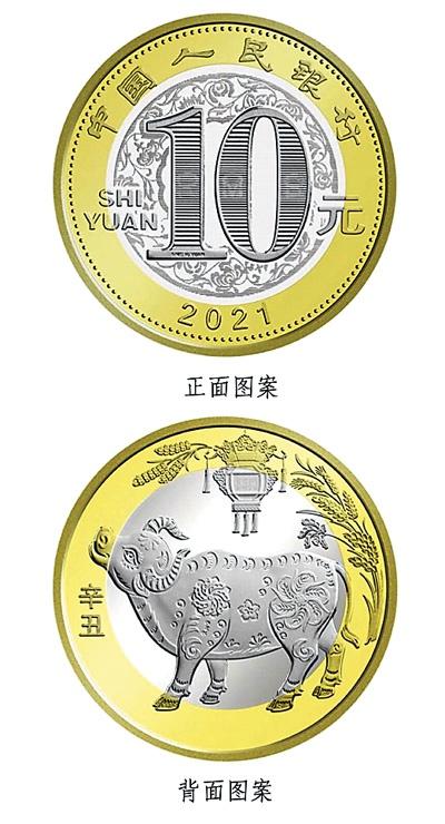 央行将于1月29日发行牛年贺岁纪念币
