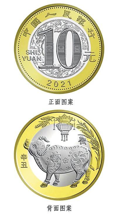 牛年贺岁纪念币来了 央行于1月29日发行贺岁普通纪念币一枚