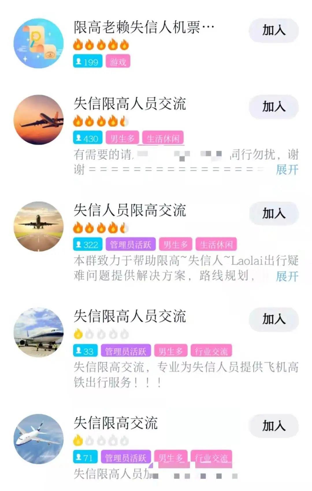 """新京报:黄牛给""""老赖""""订票 是挖""""限高令""""墙脚"""