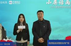 小屏话两会 家校共育岱岳模式全省推广,教育资源城乡一体化发展