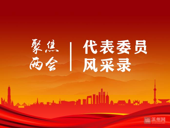 """滨州市人大代表张磊:争做维护群众利益的""""发声者"""""""
