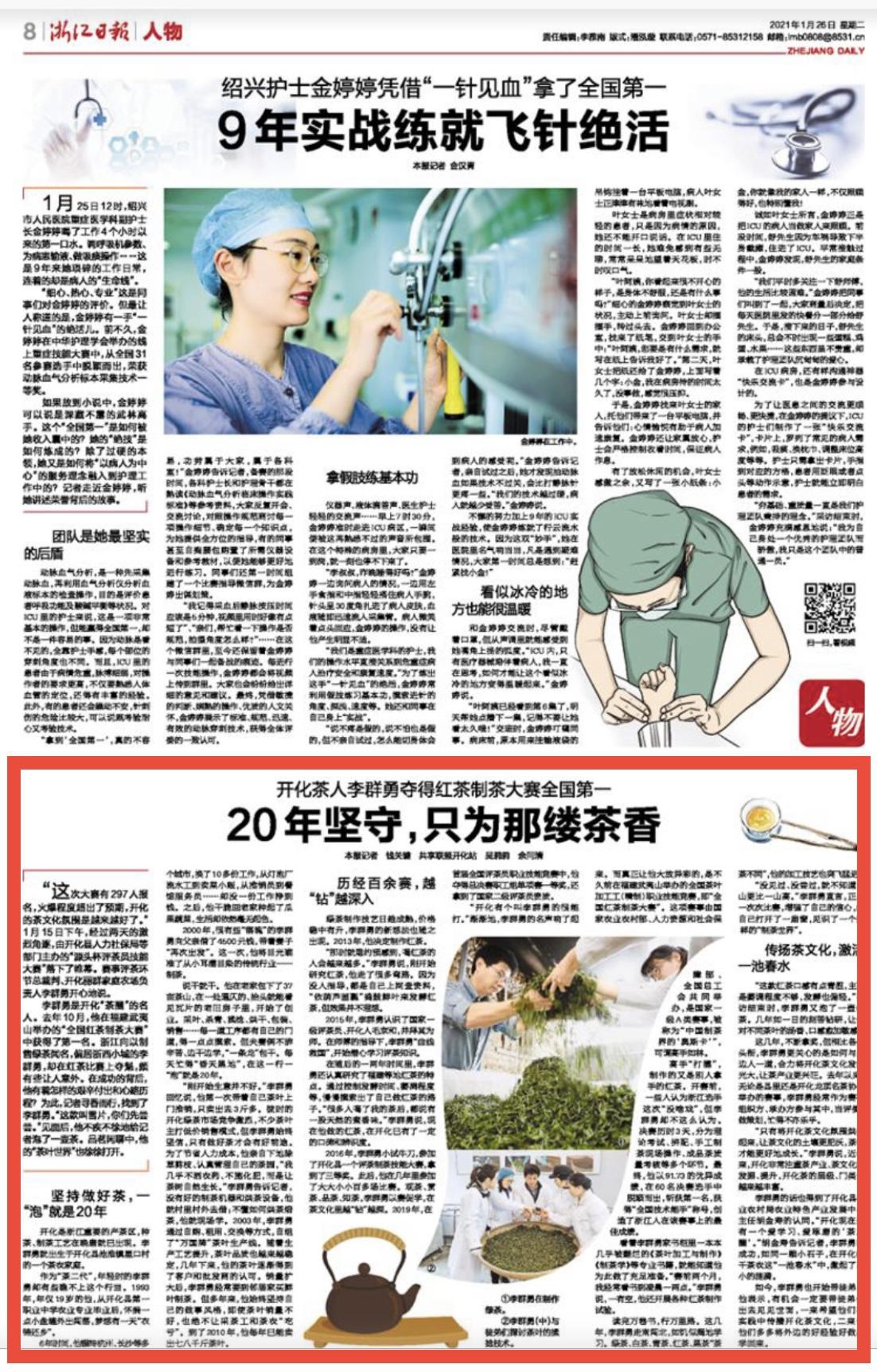 浙江日报   开化茶人李群勇夺得红茶制茶大赛全国第一  20年坚守,只为那缕茶香