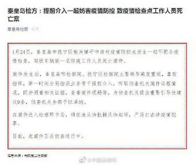秦皇岛检方介入防疫工作人员死亡案:严厉打击涉疫情犯罪