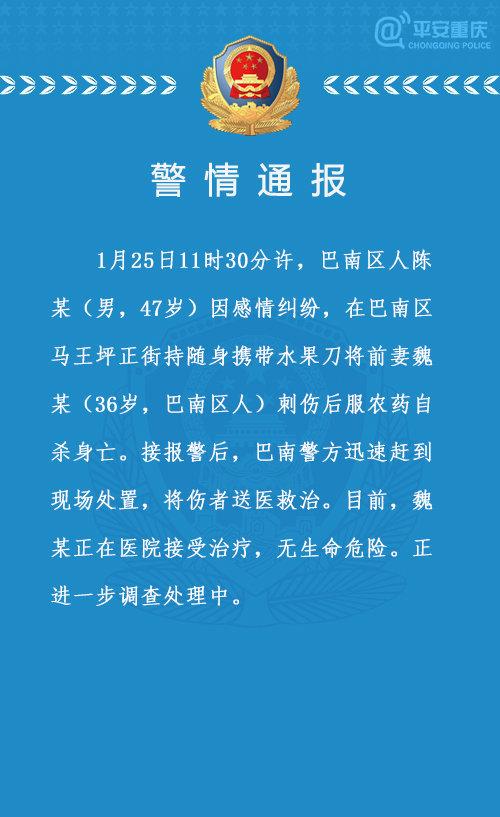 重庆巴南男子当街捅伤前妻后喝农药身亡,警方通报