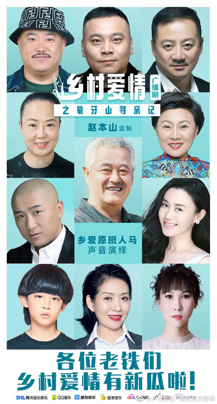 赵本山监制并参演《乡村爱情》广播剧上线,有新角色加入