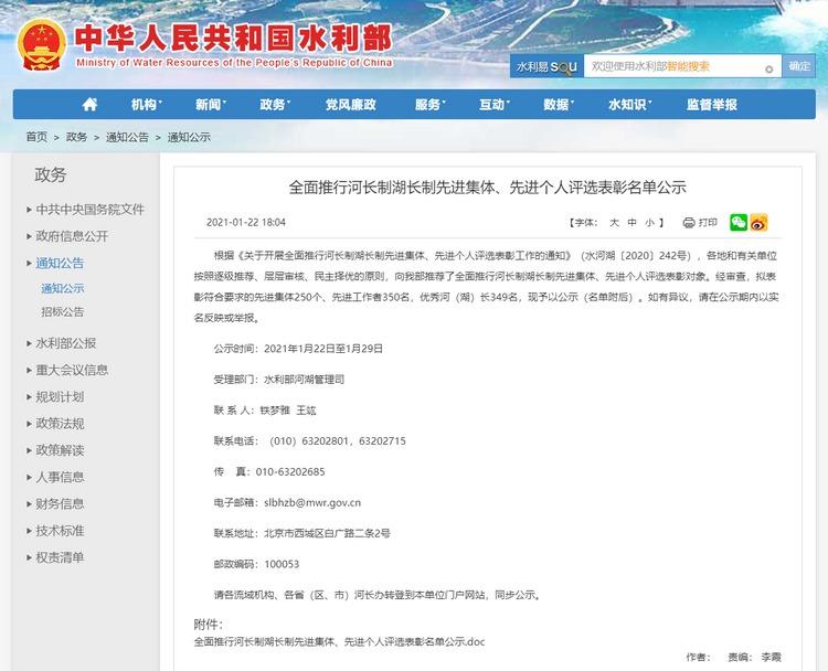 重庆这16人和5个单位拟被水利部表彰