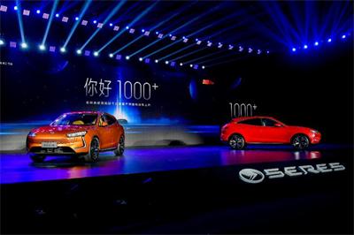 2021技术大会落幕,赛力斯新能源赛道进入全面加速期