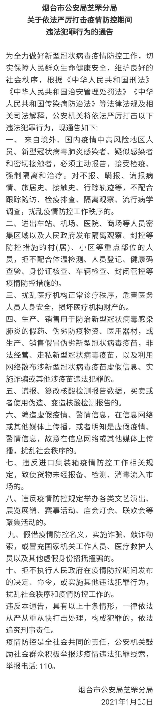 烟台芝罘公安:将严打10类疫情防空期间违法犯罪行为
