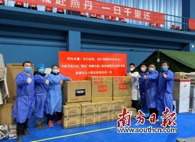 """广佛产业园中科天机捐赠20个""""雾起机器人"""" 支援河北抗疫"""