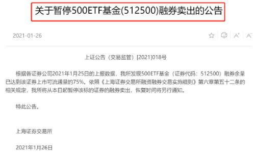 上交所宣布:一只500ETF被暂停融券卖出了