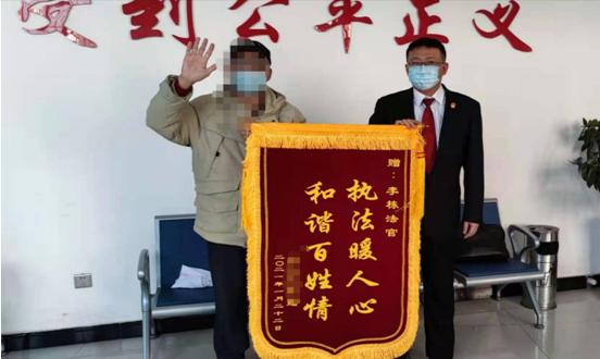 疫情无情 法官有爱 ——家事纠纷巧调解 九旬老人送锦旗