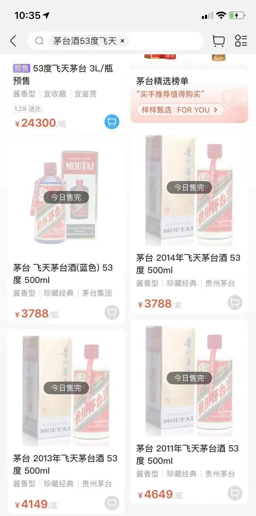 """上海""""严打""""茅台加价出售:超1499元即没收 盒马等多商家紧急下架"""