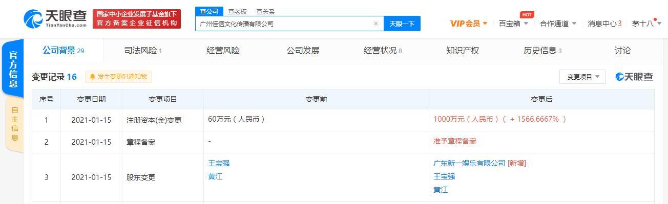 王宝强持股公司注册资本增至1000万人民币,增幅1566%