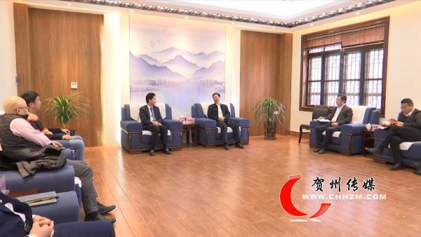 贺州市领导会见香港铜锣湾集团领导