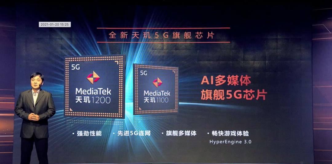 【SoC】Redmi游戏手机首发天玑1200 天玑1100首发vivo