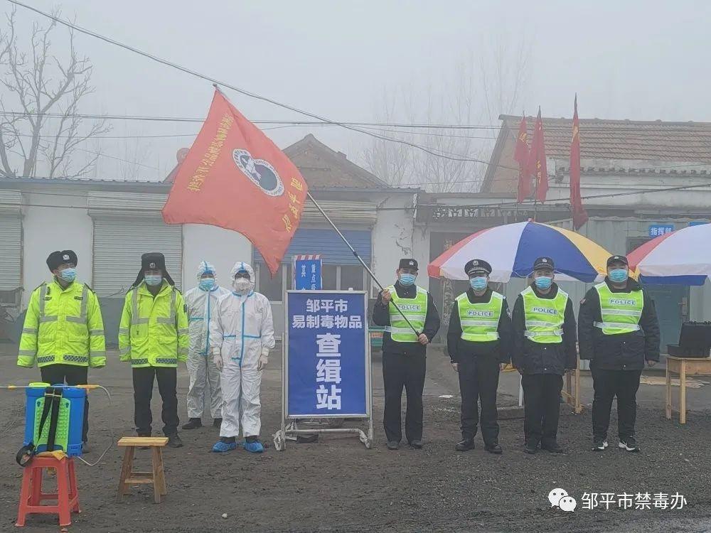 邹平市开展2021年全省易制毒物品集中查缉大练兵活动