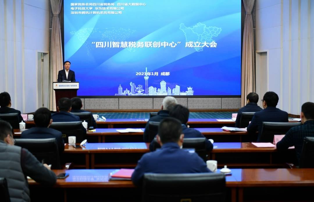 五方共建 四川智慧税务联创中心在蓉成立