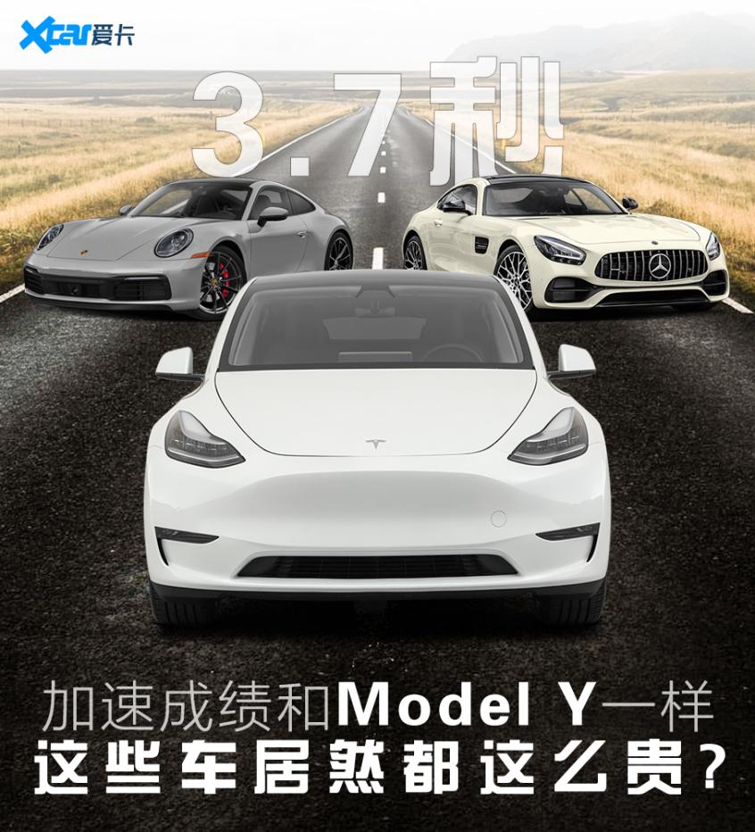 加速成绩一样 但这些车比Model Y贵几倍
