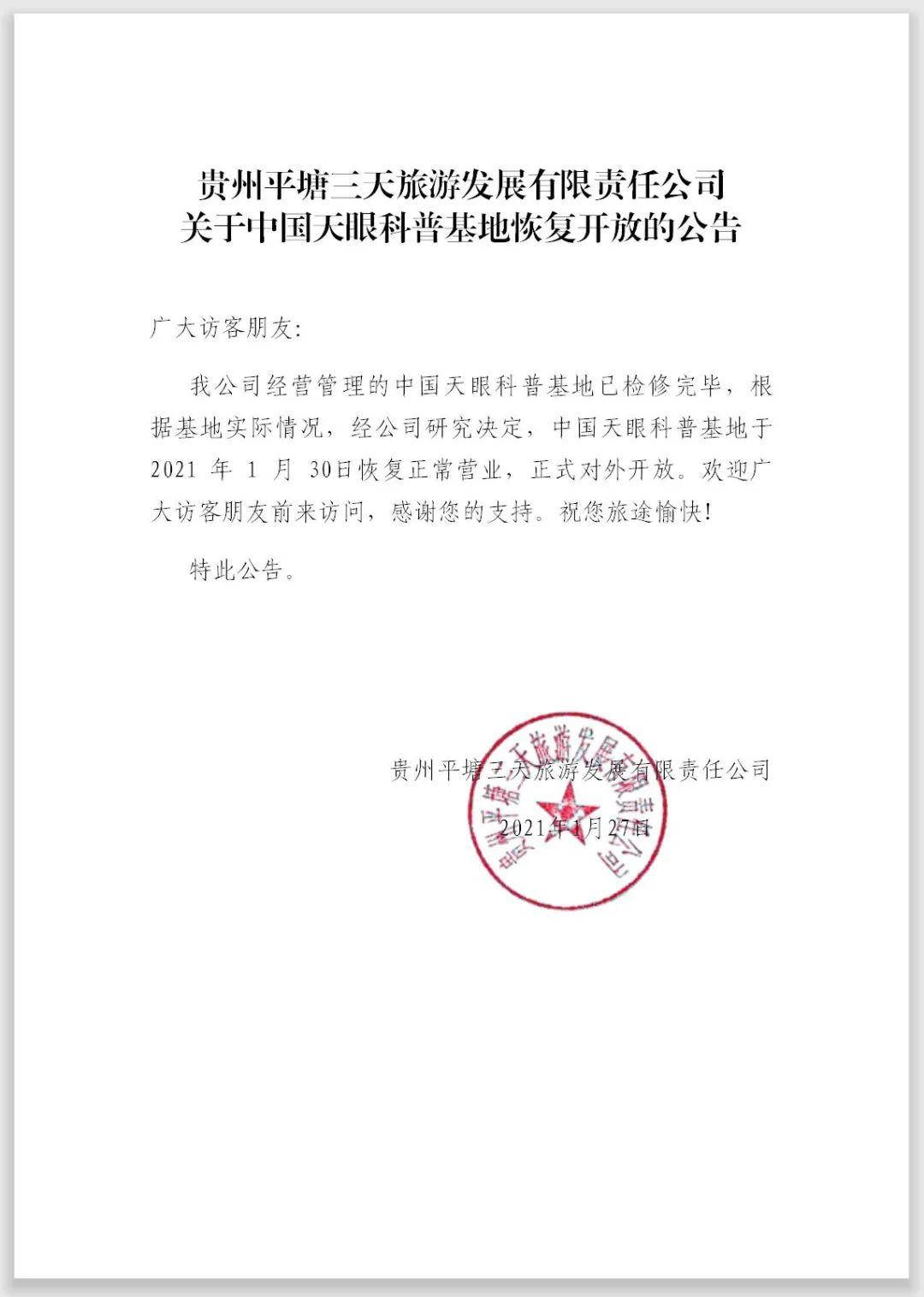 中国天眼科普基地恢复开放公告