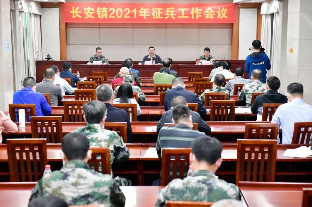 长安召开2021年征兵工作会议