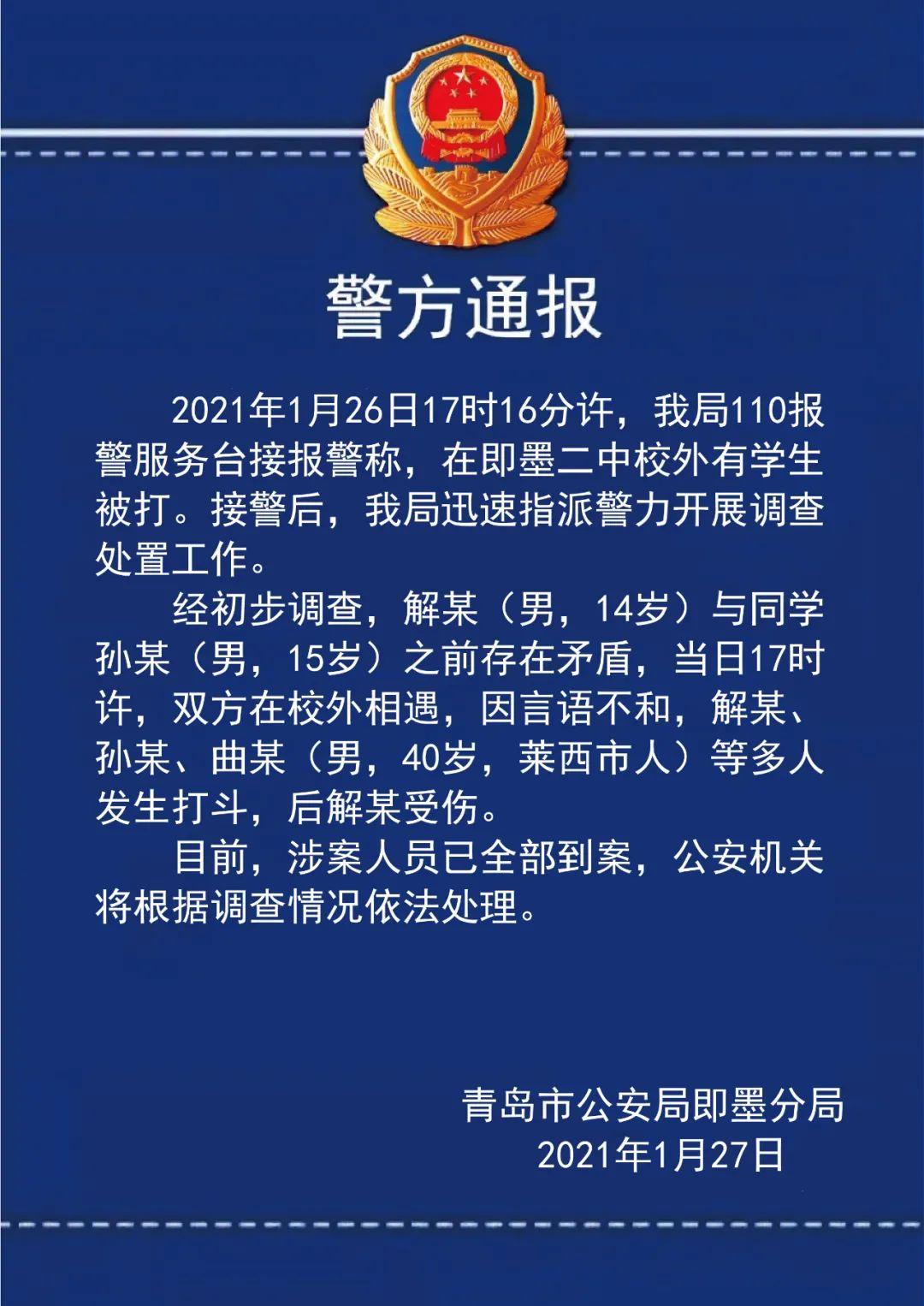 """青岛警方通报""""即墨二中学生被打"""":同学矛盾引发多人打斗 涉案人员全部到案"""