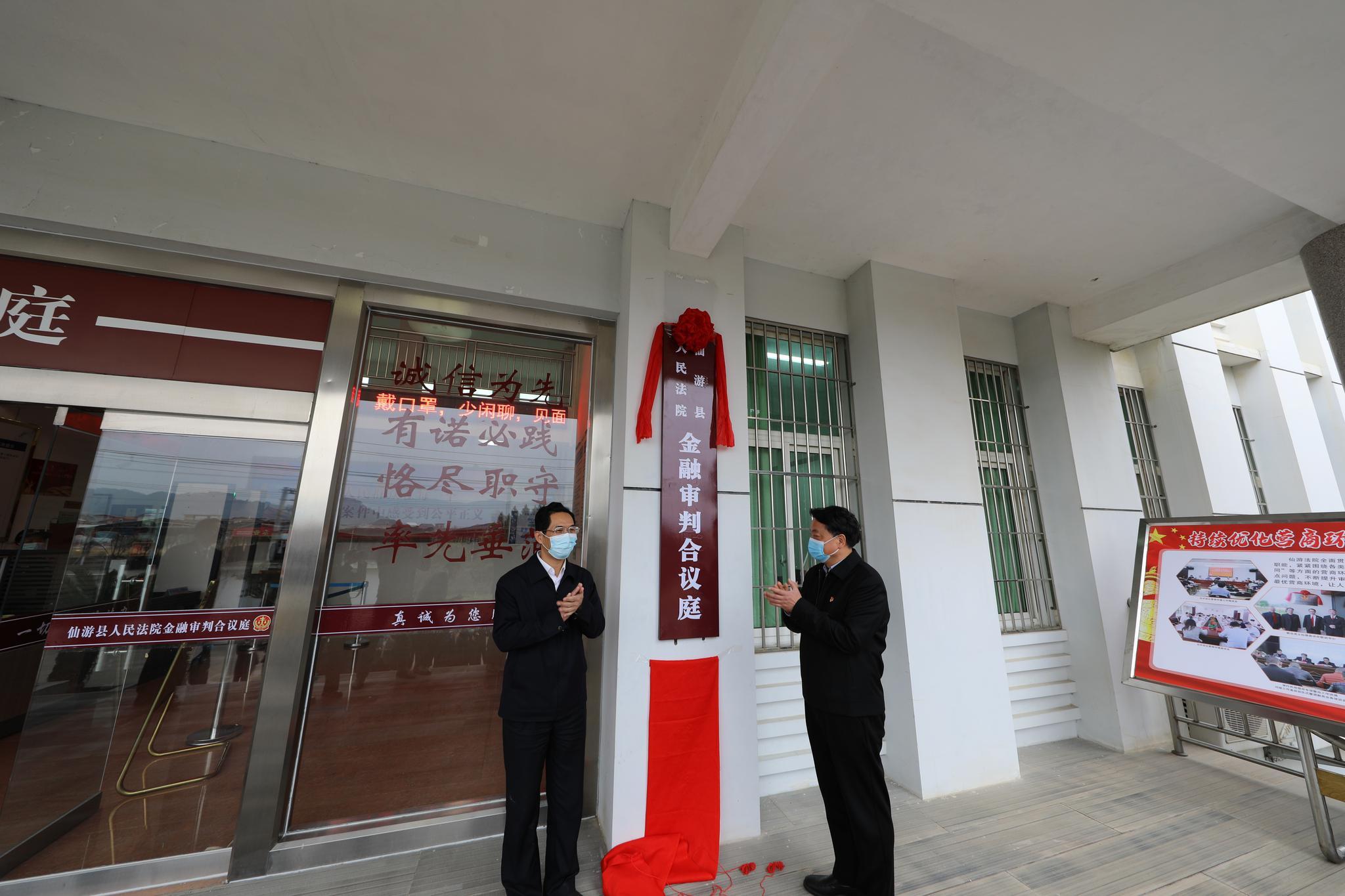莆田首家金融审判合议庭挂牌成立