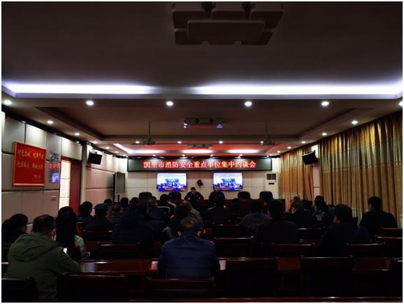 凯里大队组织召开消防安全重点单位集中警示教育培训会
