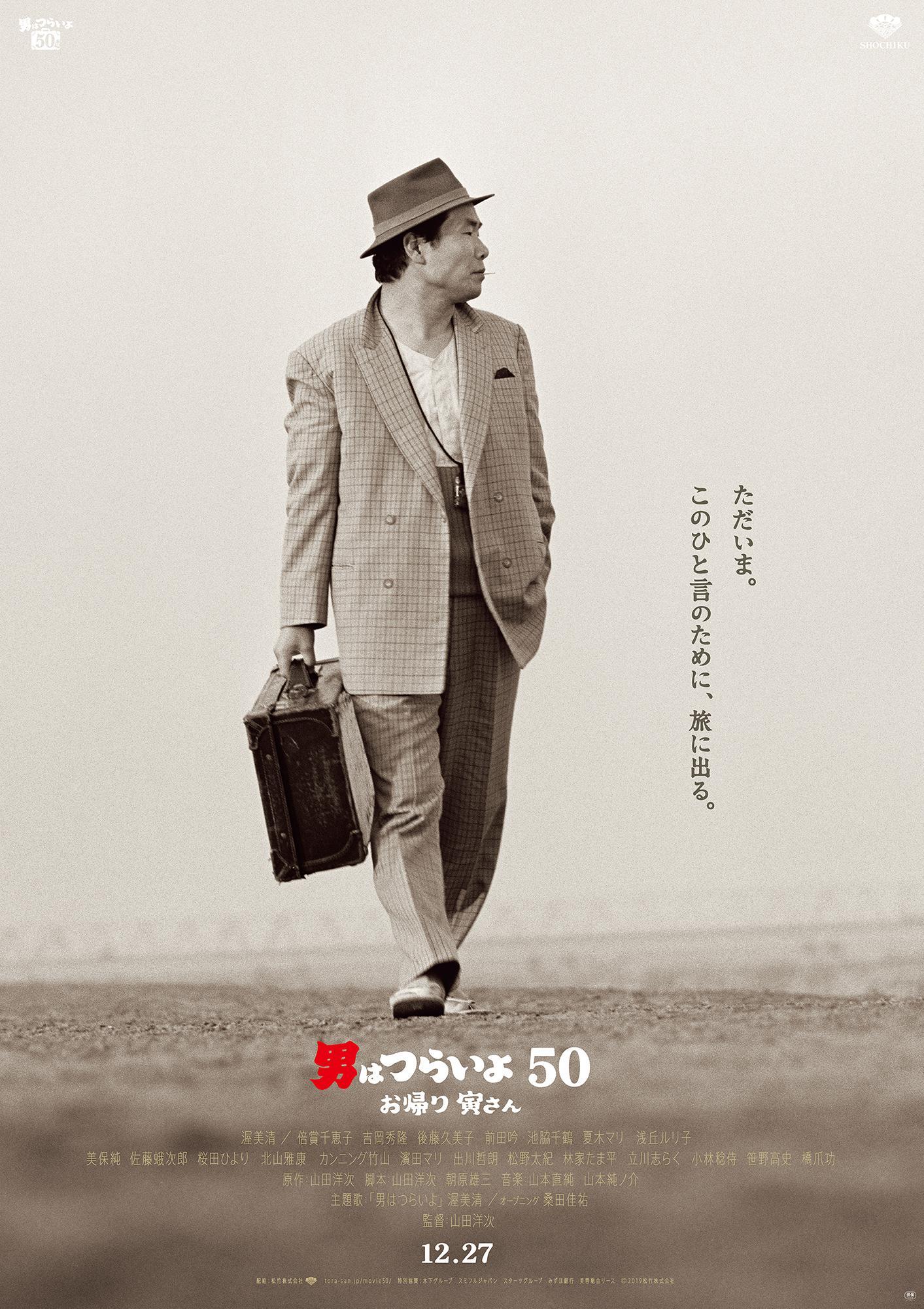 《鬼灭之刃》《寅次郎》等入围第44届日本电影学院奖
