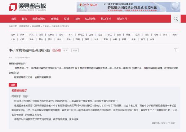 2021年起 云南中小学教师资格证考试将一年两考