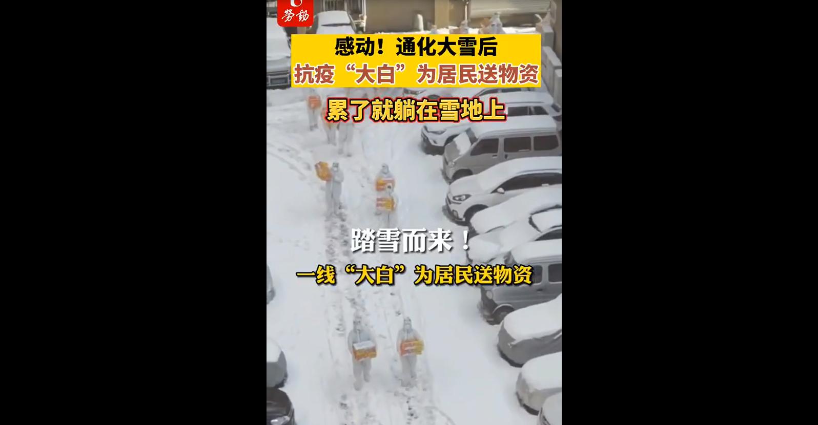 """通化大雪后,抗疫""""大白""""为居民送物资!踏雪而来,累了就躺在雪地上"""