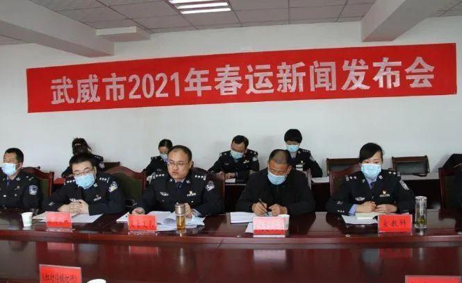 武威市公安局交警支队召开2021年春运新闻发布会