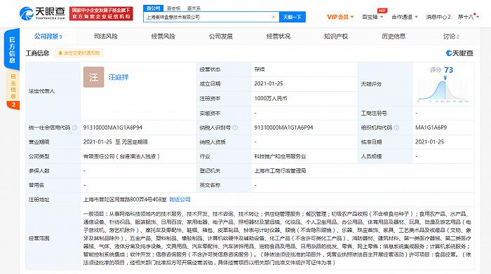 盒马成立上海集祥盒意技术有限公司,注册资本1000万元