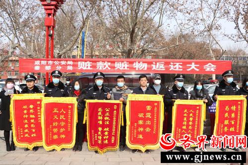 咸阳市公安局秦都分局举行赃款赃物返还大会