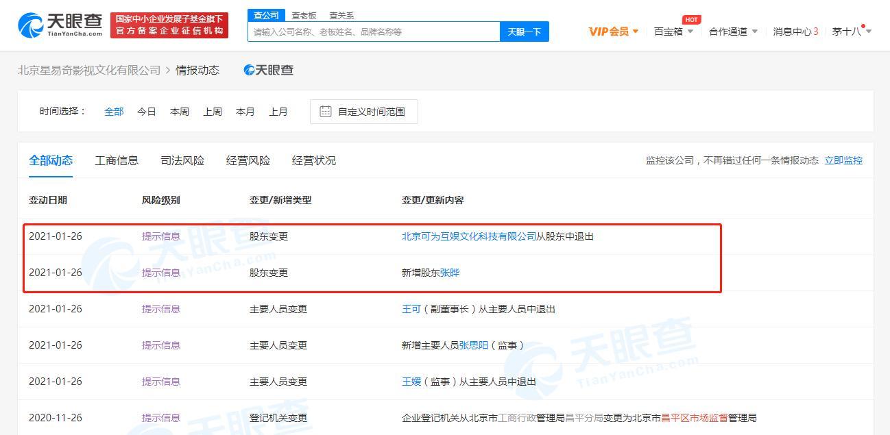 章子怡、白百合持股公司退出北京星易奇影视文化有限公司