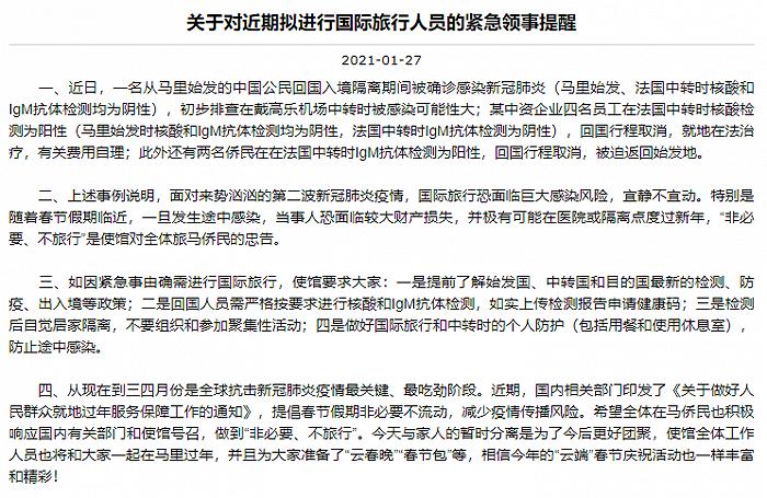 多人疑在回国途中在法感染新冠、就地自费治疗,中国驻马里大使馆紧急提醒