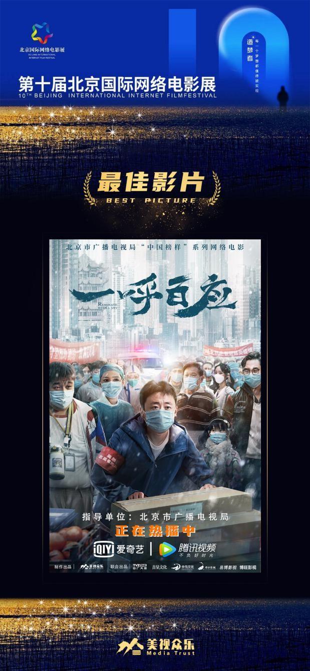 战疫电影《一呼百应》获颁第十届北京国际网络电影展最佳影片