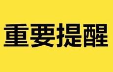 黄色预警!鲁辽省际客运航线将于1月27日18时停航