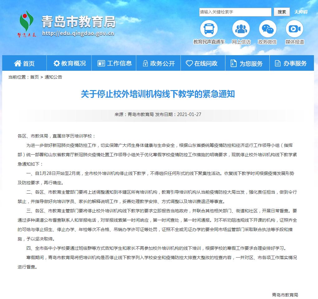 青岛市教育局紧急通知:停止校外培训机构线下教学
