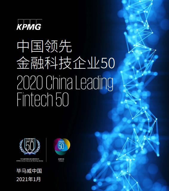 """旷视科技上榜""""毕马威中国2020领先金融科技企业50"""""""
