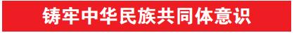 """【铸牢中华民族共同体意识】玉泉区扎实开展""""民族团结一家亲石榴籽行动""""主题教育活动"""