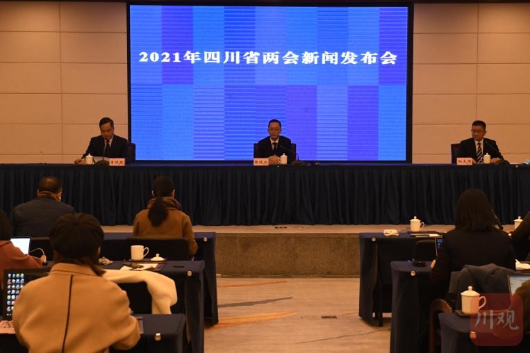 四川省十三届人大四次会议将审查和批准十四五规划和2035年远景目标纲要