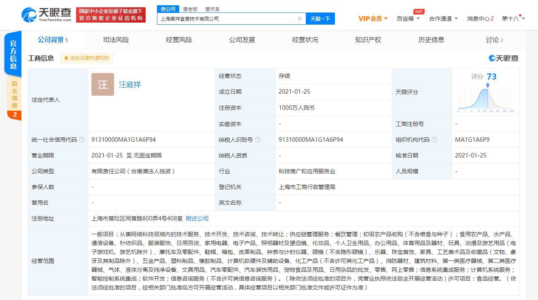 盒马(中国)成立上海集祥盒意技术有限公司,注册资本1000万