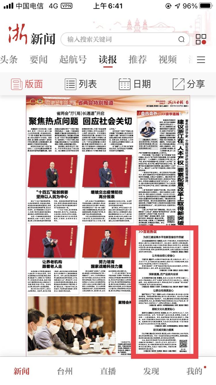 浙报关注丨温岭群众期盼文化礼堂更贴心