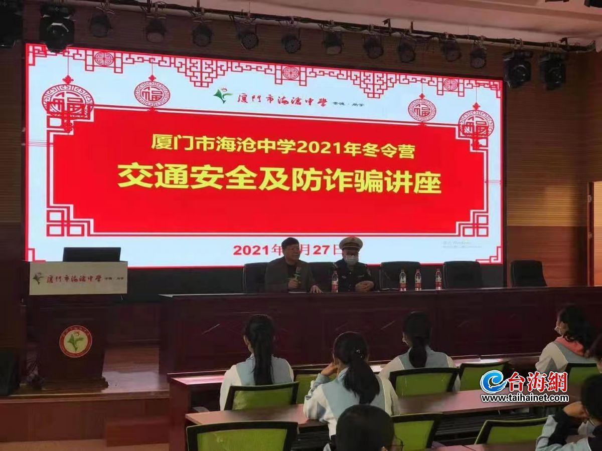 厦门市海沧中学开展2021年冬令营交通安全及防诈骗讲座