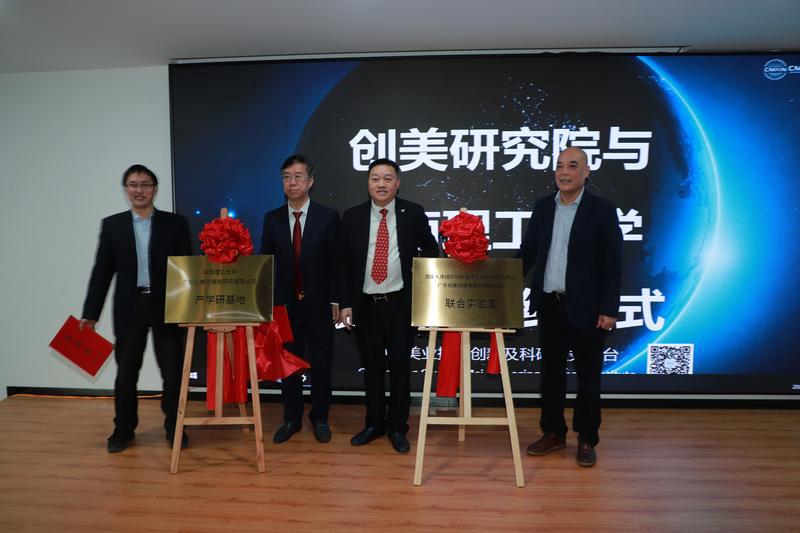 广东创美研究院与华南理工大学共建产学研基地