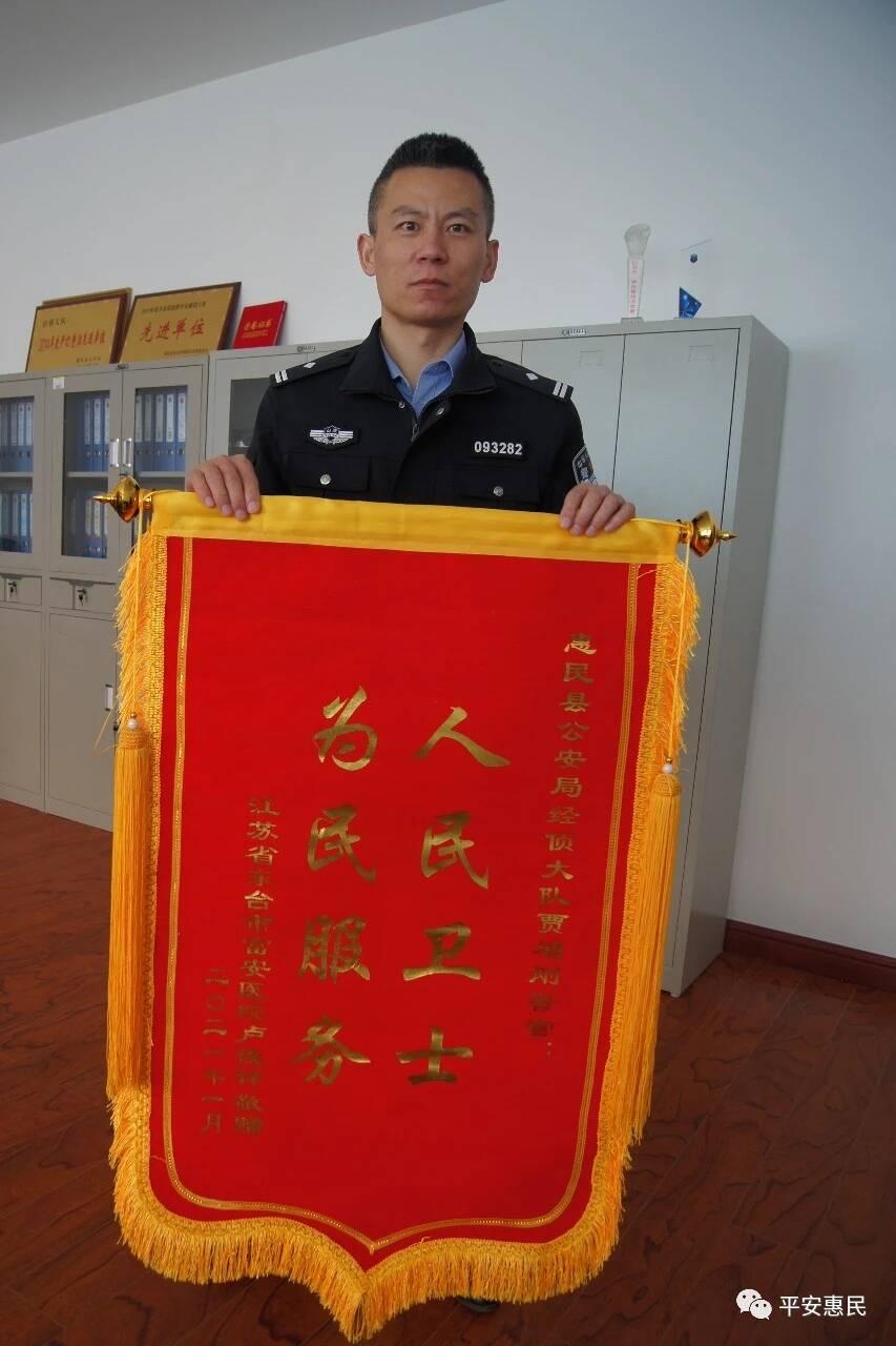 """千里之外寄来的锦旗,这份""""感谢""""滨州惠民民警收下了"""