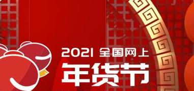 天猫、京东、拼多多等电商平台加入,2021四川网上年货节启动