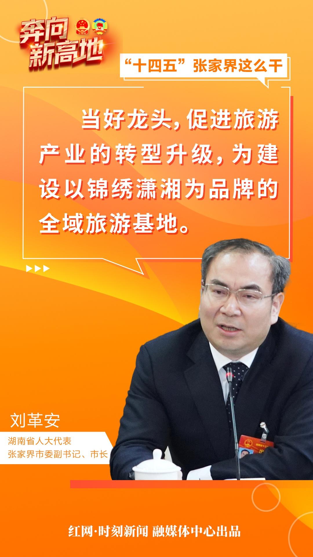 奔向新高地·张家界这么干丨刘革安:建设以锦绣潇湘为品牌的全域旅游基地