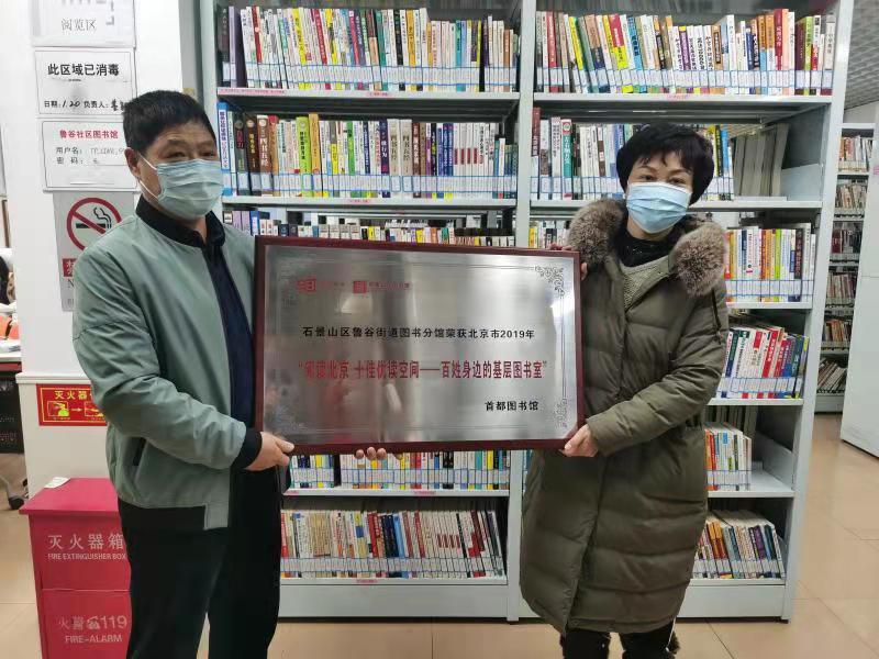"""石景山区鲁谷街道图书分馆被授予""""十佳优读空间""""称号"""
